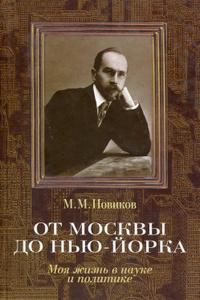 От Москвы до Нью-Йорка. Моя жизнь в науке и политике