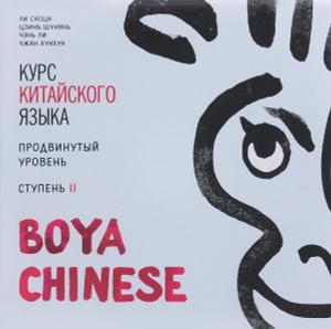 Курс китайского языка. `Boya Chinese` Ступень-2. Продвинутый уровень. МР3-диск
