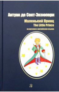 Маленький принц / The little prince