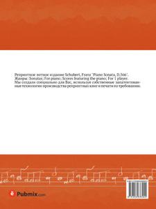 Соната для фортепиано, D.566