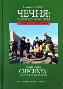 Чечня. Трагедия российской мощи. Первая чеченская война