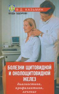 Болезни щитовидной и околощитовидной желез. Диагностика, профилактика, лечение
