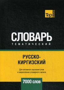 Русско-киргизский тематический словарь. 7000 слов