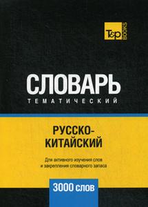 Русско-китайский тематический словарь. 3000 слов