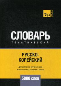 Русско-корейский тематический словарь. 5000 слов
