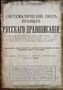 Систематическiй сводъ правилъ русскаго правописанiя (в дореволюционной орфографии)