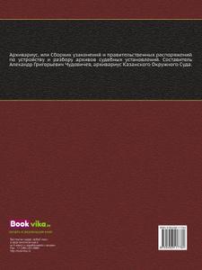 Архивариус. Сборник узаконений и правительственных распоряжений