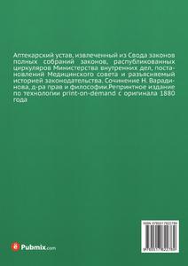 Аптекарский устав