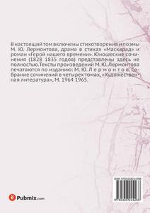 М.Ю. Лермонтов Стихотворения. Поэмы. Маскарад. Герой нашего времени. Поэзия
