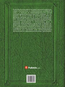 Древнегреческо-русский словарь. Том 1, Часть 1