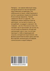 Монастырек и его окрестности. Пушкиногорский патерик
