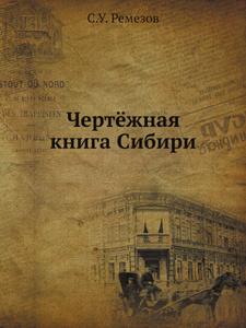 Купить Черт.жная книга Сибири