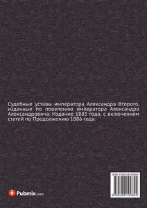Судебные уставы императора Александра II