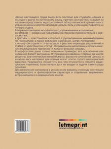 Учебник латинского языка для студентов медиков и врачей