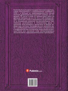 Древнегреческо-русский словарь. Том 1, Часть 2