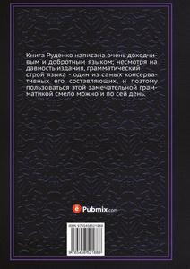 Грамматика грузинского языка