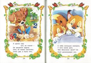 Малышкины сказки