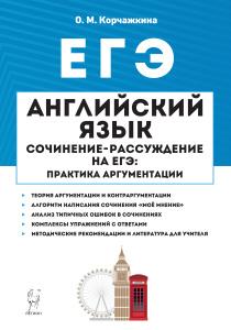 ЕГЭ. Английский язык. 10-11 классы. Сочинение-рассуждение на ЕГЭ. Практика аргументации