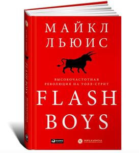 Flash Boys. Высокочастотная  ...