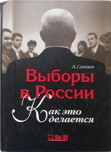 Выборы в России. Как это делается