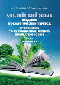 Английский язык. Введение в экологический перевод. Introduction to Environmental Sciences. Translation Course. Учебник. Уровень В2.