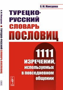 Турецко-русский словарь пословиц: 1111 изречений, используемых в повседневном общении / Изд.3, стереотип.