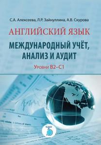 Английский язык. Международный учёт, анализ и аудит. Уровень В2-С1.