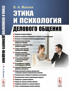 Этика и психология делового  ...