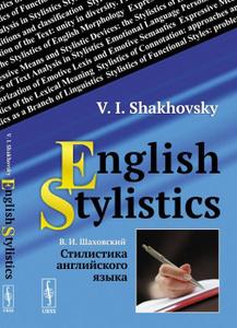 Стилистика английского языка // English Stylistics / Изд.2, стереотип.