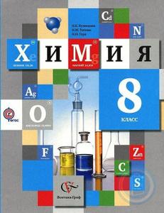 Химия. 8 класс