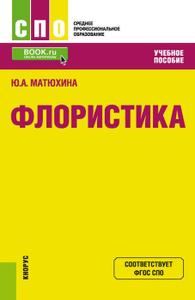 Флористика. (СПО). Учебное пособие.