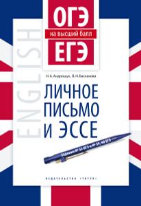 ОГЭ и ЕГЭ. Английский язык. Личное письмо и эссе. Учебное пособие