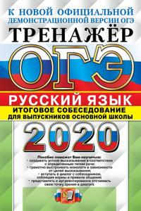 ОГЭ 2020. Русский язык. Итоговое собеседование для выпускников основной школы