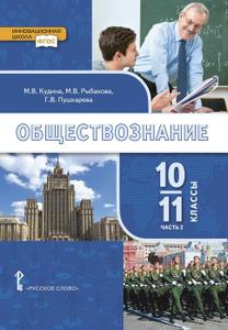 Обществознание. 10-11 классы. Учебник. В 2-х частях. Часть 2
