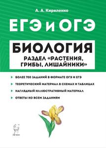 ЕГЭ и ОГЭ. Биология. Раздел `Растения, грибы, лишайники`