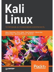 Kali Linux. Тестирование на  ...