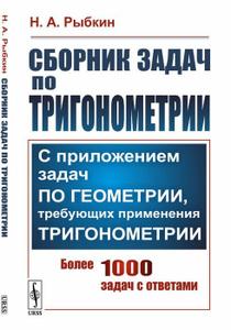 Сборник задач по тригонометрии. С приложением задач по геометрии, требующих применения тригонометрии