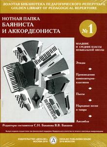 Нотная папка баяниста и аккордеониста №1. Младшие и средние классы ДМШ