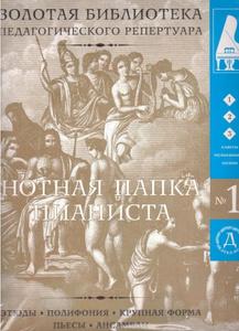 Нотная папка пианиста № 1. Младшие классы (+ 4 CD)
