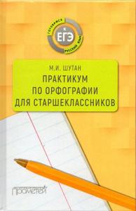 Практикум по орфографии для старшеклассников. Учебное пособие