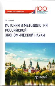 История и методология российской экономической науки. Учебник
