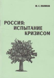 Россия. Испытание кризисом