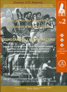 Нотная папка пианиста № 2. Средние классы (+3 CD)