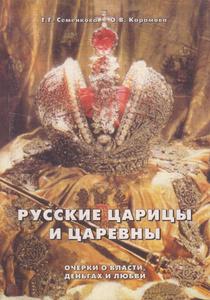Русские царицы и царевны.  ...