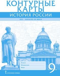 Контурные карты. История. История России. 1801-1914 гг. 9 класс