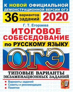 ОГЭ 2020. Русский язык. Итоговое собеседование. 36 вариантов. Типовые варианты экзаменационных заданий задания