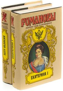 Екатерина I. Петр Великий. Романовы. Династия в романах (комплект из 2 книг)