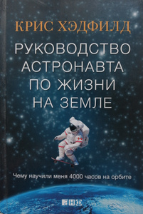 Руководство астронавта по жизни  ...