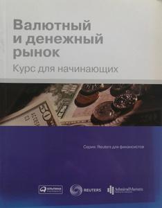 Валютный и денежный рынок. Курс  ...
