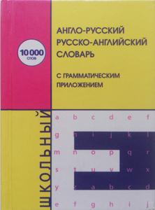 Англо-русский и русско-английский словарь для школьников с грамматическим приложением. 10 тыс.слов